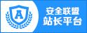 安全聯盟站長平臺